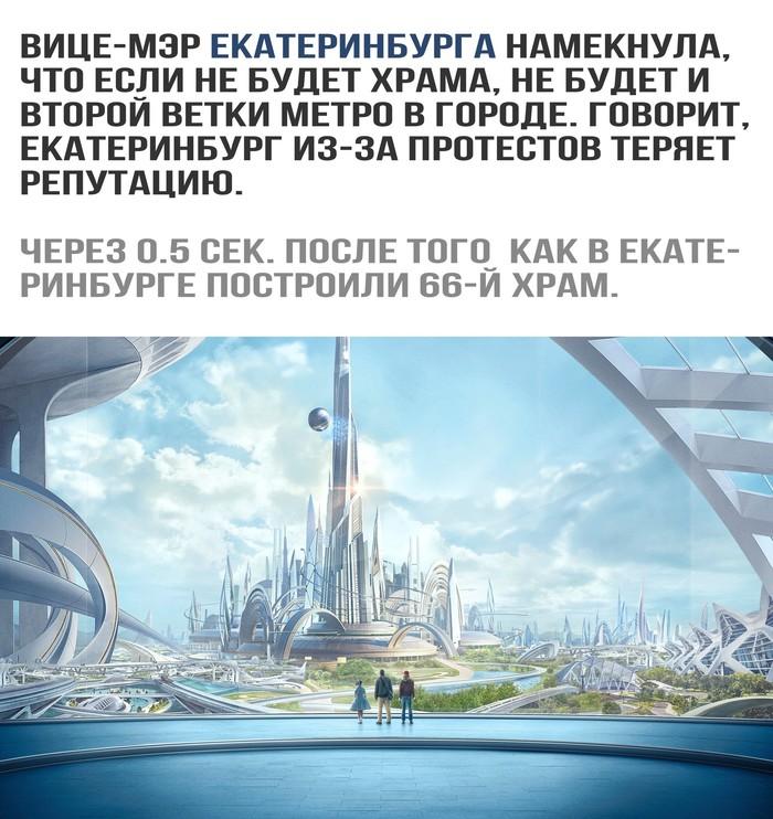 Екатеринбург//
