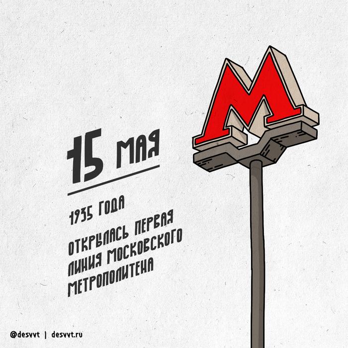 (167/366) 15 мая - день рождения московского метро! Проекткалендарь2, Рисунок, Иллюстрации, Метро, Московское метро, Красная ветка