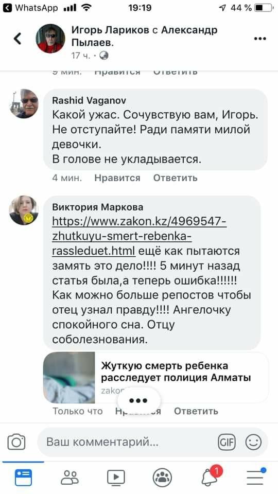 Загадочная смерть ребенка в Алматы. Казахстан, Алматы, Смерть, Убийство, СМИ, Расследование, Полиция, Длиннопост, Негатив