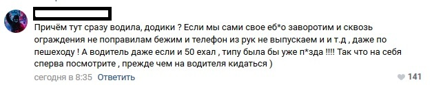 Нет предела человеческой мерзости ДТП, Иркутск, Негатив
