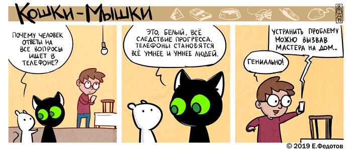 In smartphono veritas! Кошки-Мышки, Кот, Смартфон, Комиксы