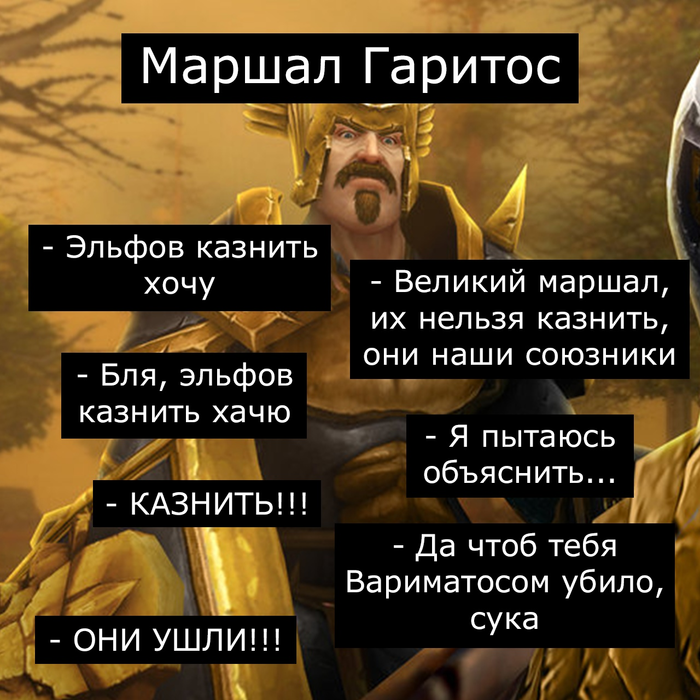 Выбери короля Альянса Врата Оргриммара, Мемы, Warcraft, World of Warcraft, Warcraft 3, Игры, Компьютерные игры, Длиннопост, Мат
