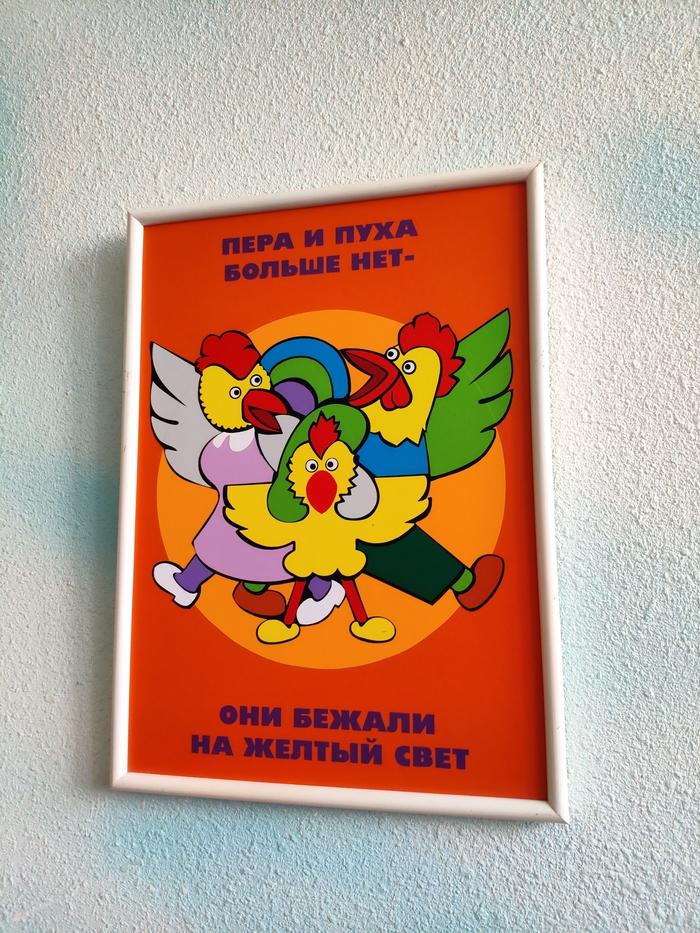 Готовимся к реальной жизни с детского сада ПДД, Юмор, Плакат, Дети, Длиннопост