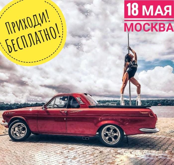 Бесплатная! Авто выставка в Москве. Выставка, Авто, Тюнинг, Волга, Газ-24