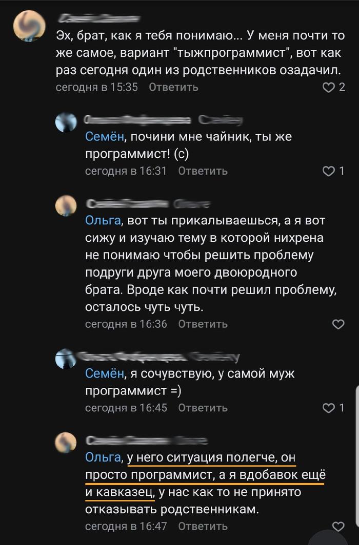 Он просто программист, а я еще и Кавказец...