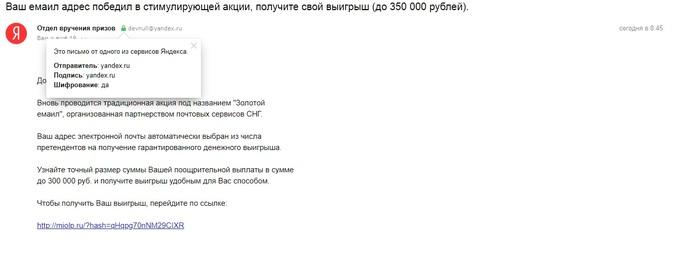 Похоже яндекс ломанули и рассылают спам Яндекс, Спам, Развод на деньги, Яндекс почта, Яндекс-Почта