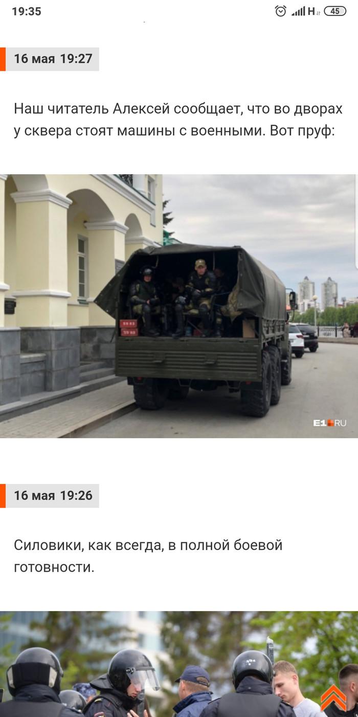Я из Екатеринбурга 2 Екатеринбург, Сквер, Негатив, Росгвардия, Строительство храма