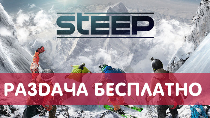 Раздача игры Steep бесплатно в Uplay до 21 мая Игры, Компьютерные игры, Uplay, Халява Uplay, Геймеры, Скидки