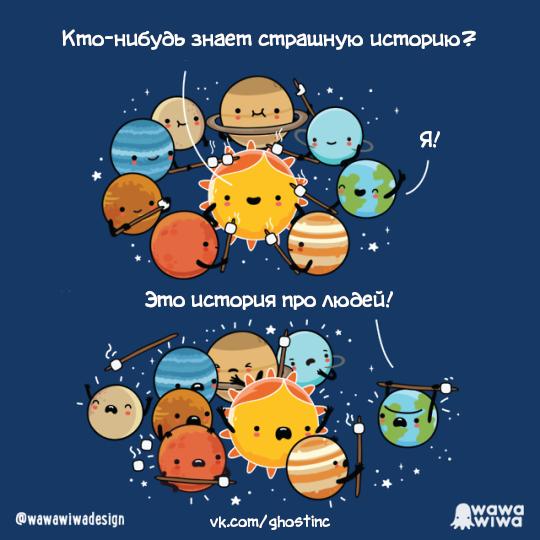 Страшная история Комиксы, Перевел сам, Wawawiwa, Планета, Люди