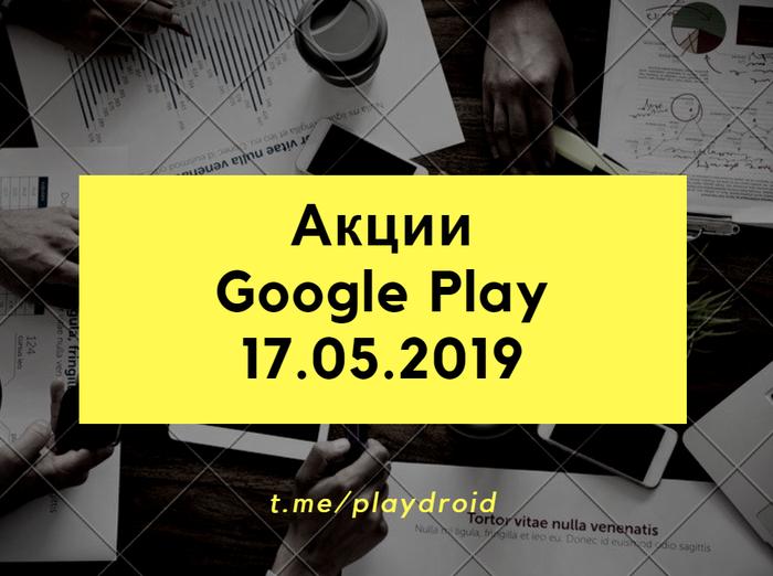 Пятничная подборка бесплатных приложений и игр Google Play Google Play, Халява, Приложение, Android, Длиннопост