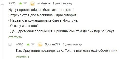 Провинциалы и обочечники Скриншот, Комментарии на Пикабу, Обочечники, Иркутск