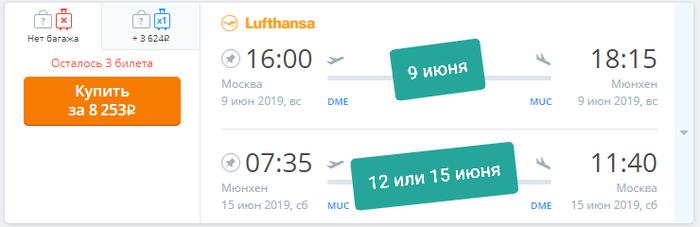 Люфтганза открыла много дат с дешевыми билетами на лето. Пример двух вариантов за 8 тыс. рублей Мюнхен, Планирование путешествия, Германия