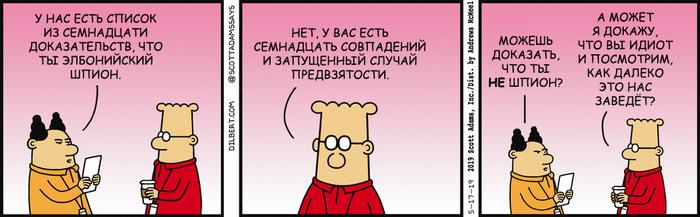 Дилберт 17/05/2019, Доказательства и предвзятость Dilbert, Boss, Доказательство