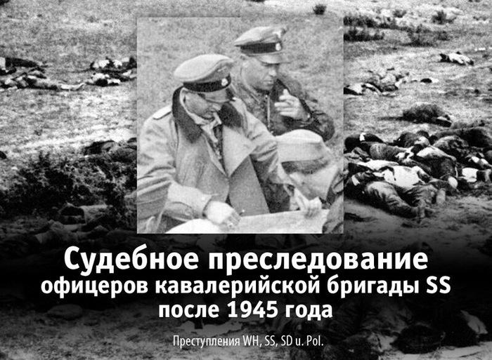Судебное преследование SS Война, Суд, Великая Отечественная война, Длиннопост