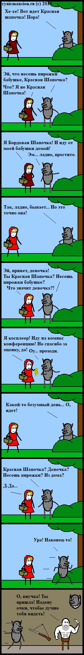 Волчье Cynicmansion, Комиксы, Сказка, Красная шапочка, Волк, Длиннопост