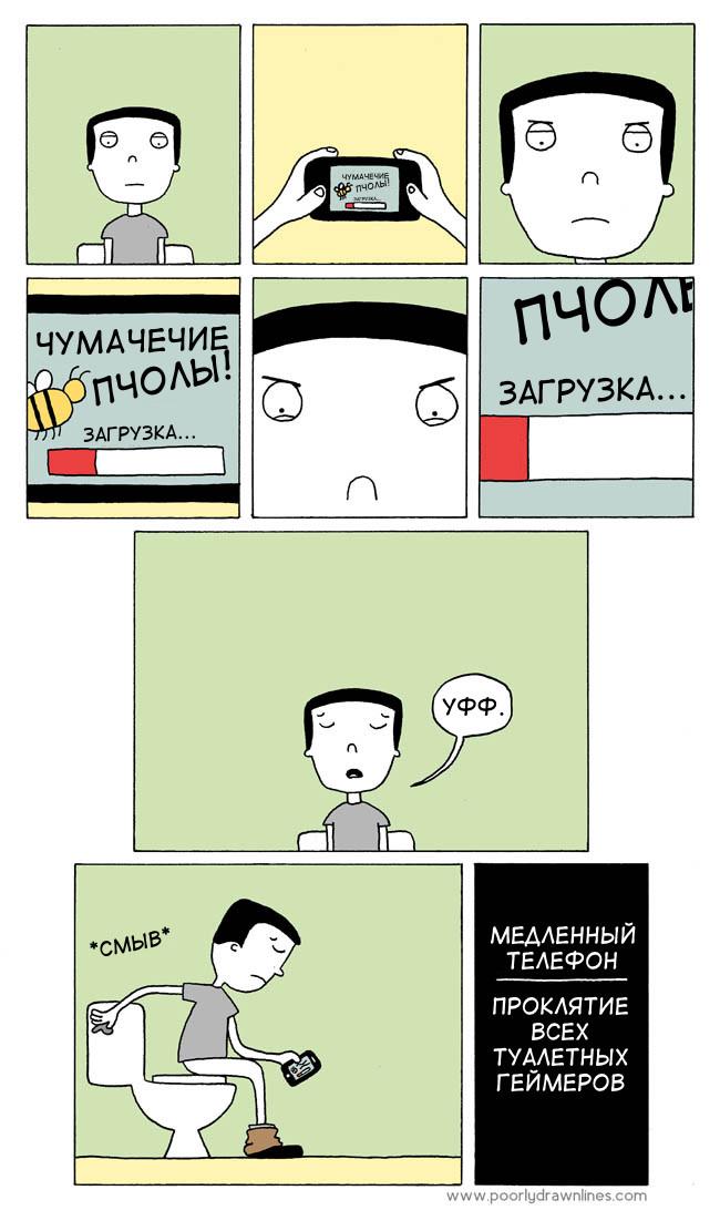 Загрузка Перевел сам, Poorly Drawn Lines, Комиксы