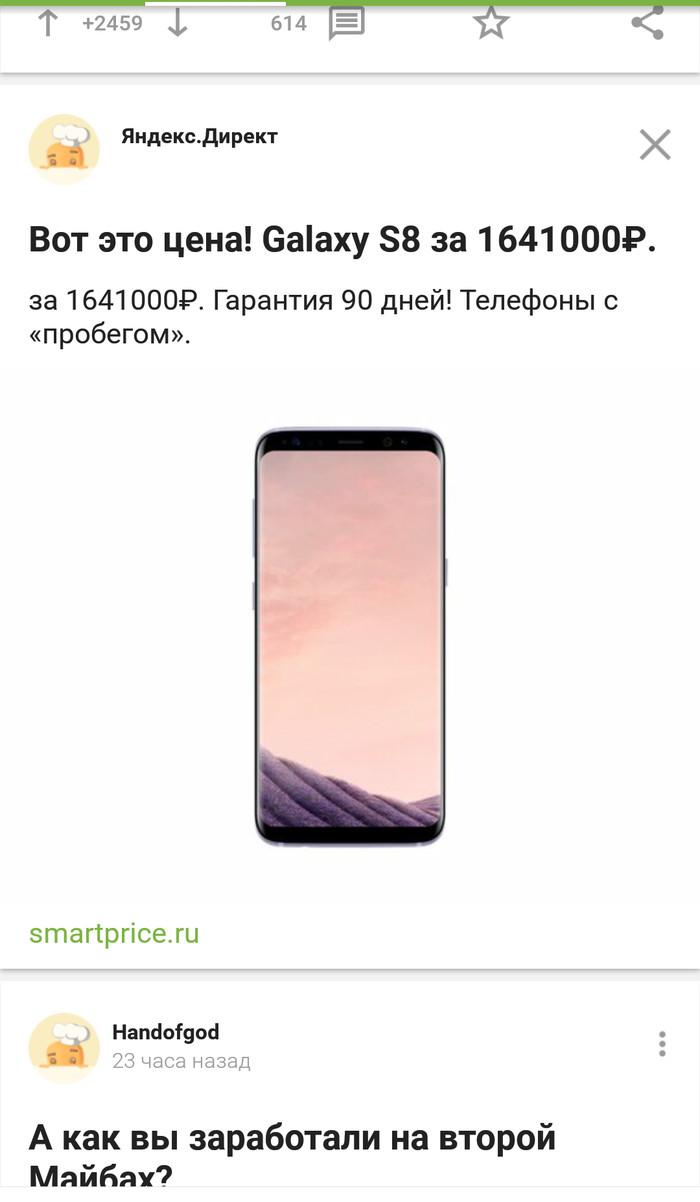 Предложение не по карману Денег нет но вы держитесь, Реклама, Телефон, Яндекс Директ