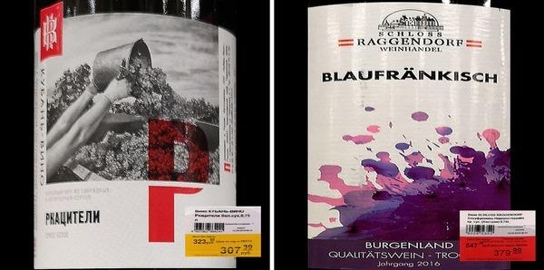Хорошее недорогое вино из Ленты Вино, Бюджетно, Алкоголь, Лента, Длиннопост