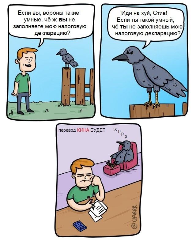 Очень умная птица... Ворон, Налоги, Комиксы, Uarrr