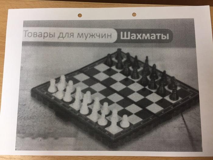 Скрытый сексизм Шахматы, Нижний Новгород, Товары для мужчин, Скрытый сексизм