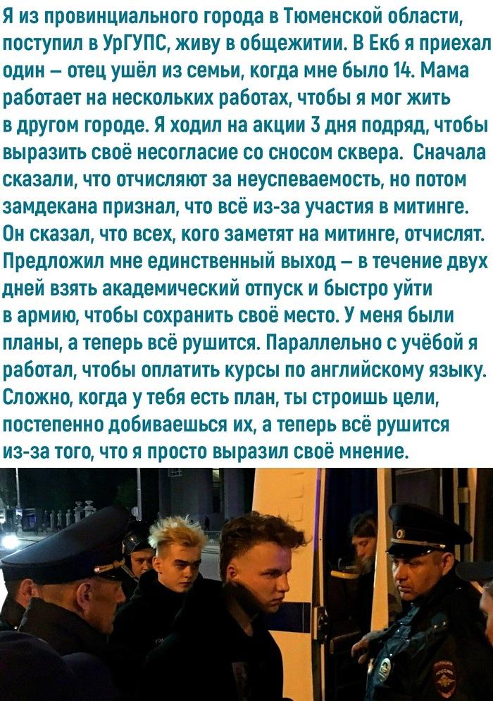 Рассказ студента из Екатеринбурга, которого пообещали отчислить за участие в защите сквера.