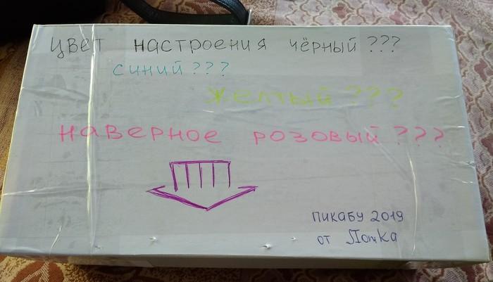 Цвет настроения... Обмен подарками, Минск, Настроение, Длиннопост, Отчет по обмену подарками