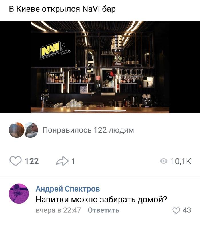 В Киеве открылся NaVi бар. Тут можно поиграть в Денди.