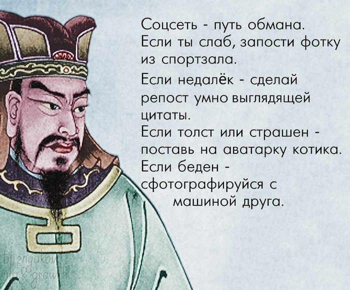 Соцсеть - путь обмана (с) Сунь-Цзи