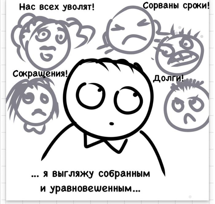 Залог спокойствия Рисунок, Комиксы, Irinaikrina, Тугодум, Длиннопост