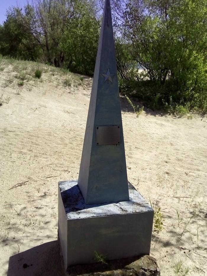 Памятник неизвестному Витале Поход, Память, Вечная память, Неизвестный, Берег Волги, Волга, Длиннопост