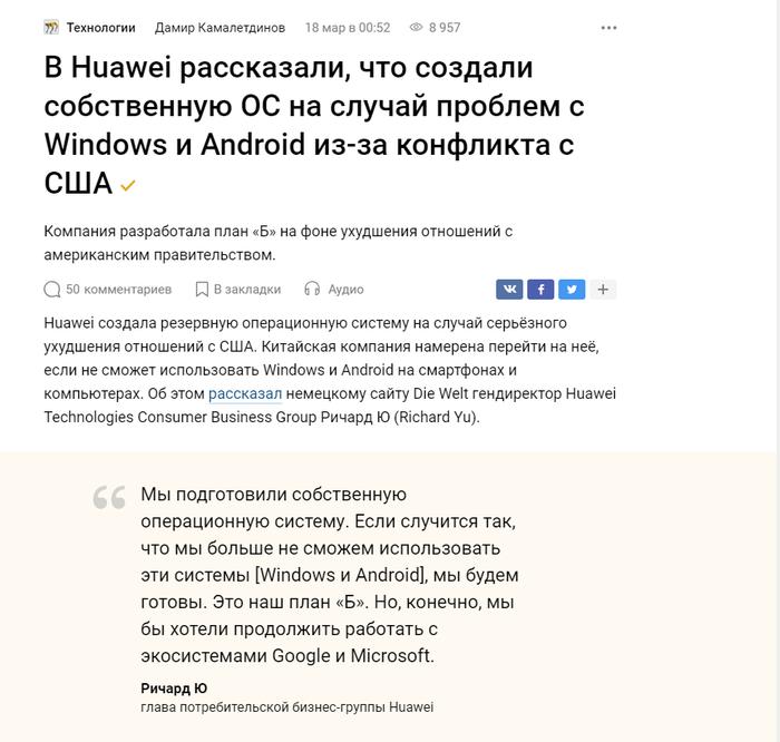 Гугл стреляет себе в ногу? Google, Huawei