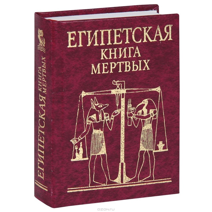 Книга Мертвых Египет, История, Длиннопост