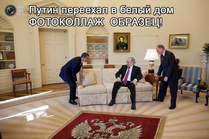 Однажды в белом, белом доме. Белым, белым днём. Путин, Путин и Обама, Юмор, Лига фотошоперов_, Политика