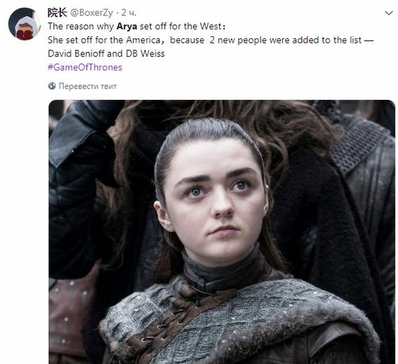 Настоящая причина, по которой Арья отправилась на запад Дэвид Бениофф, Дэн Уайсс, Игра престолов, Спойлер, Арья Старк, Twitter, Скриншот