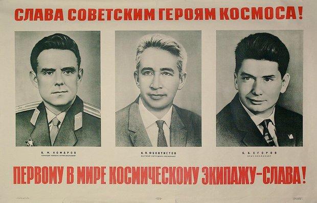 Улетели при Хрущеве, вернулись при Брежневе Космос, Смена генсеков, Впервы в мире, Восход-1, Длиннопост