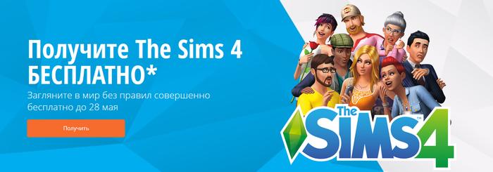 Sims 4 (origin) Origin, Раздача, The Sims, Игры