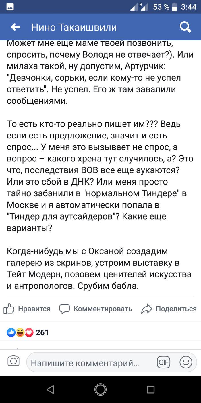 Графиня Панова. vol 2. Facebook, Бомбит, Длиннопост