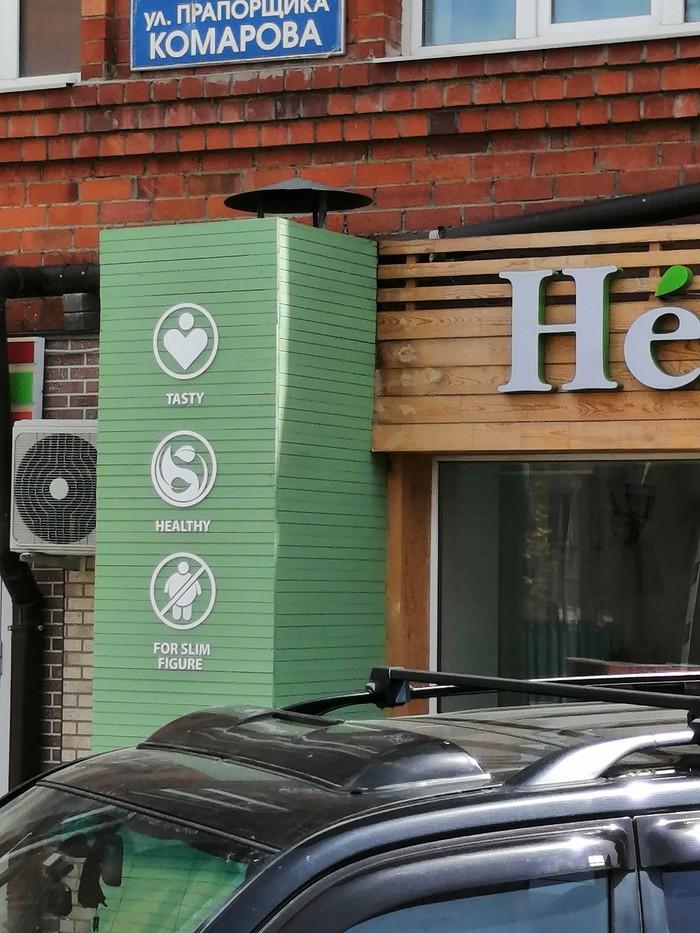 Жирным вход запрещён? Жир, Владивосток, Креативная реклама, Похудение
