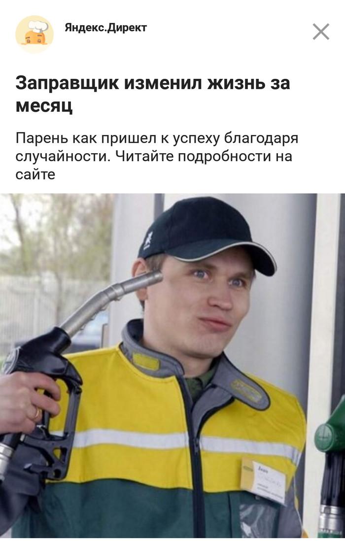 Когда искал пистолет чтобы застрелиться Реклама, АЗС, Длиннопост, Яндекс Директ
