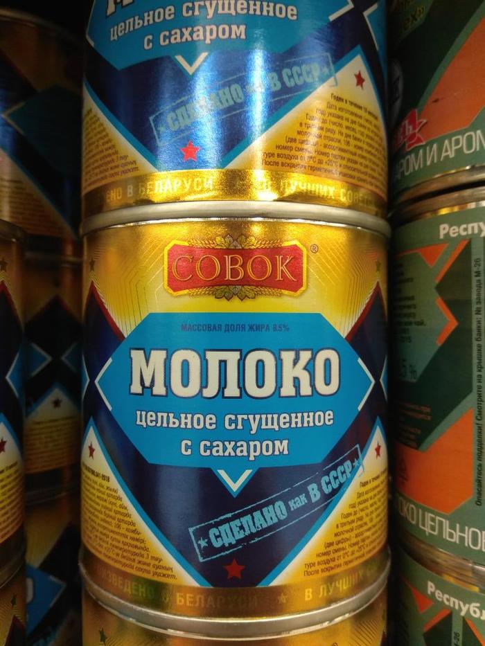 Сделано в Беларуси для экспорта в Россию Сгущенка, Экспорт, Вкусняшки
