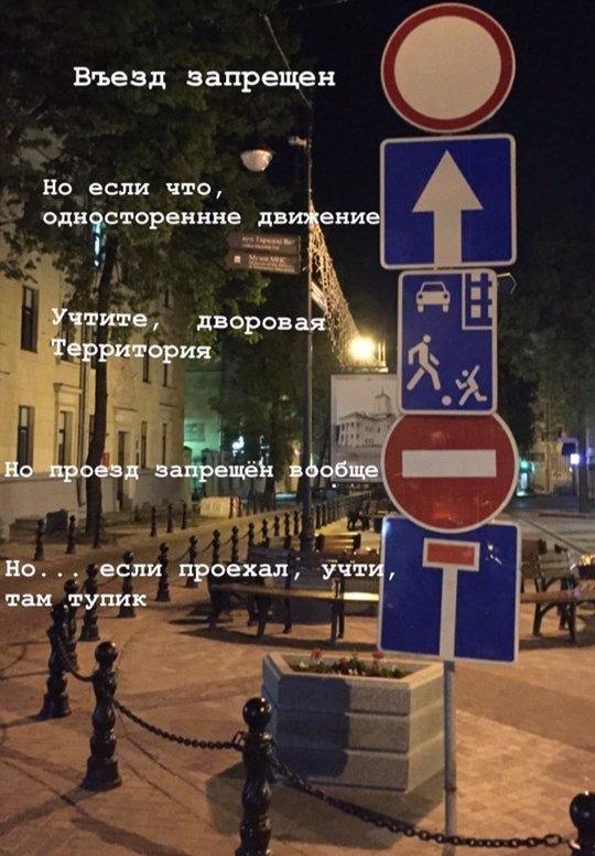 Когда остались лишние знаки Знаки, Дорожный знак, Минск, Дорога, Проезд