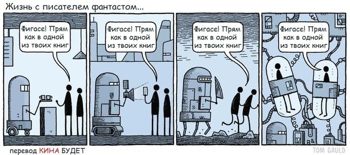 Всё уже написано... Писатель, Будущее, Фантастика, Tom gauld