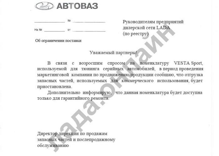 Дилеры прекратили продажу деталей для Lada Vesta Sport Автоваз, Лада, Лада веста, Лада веста спорт