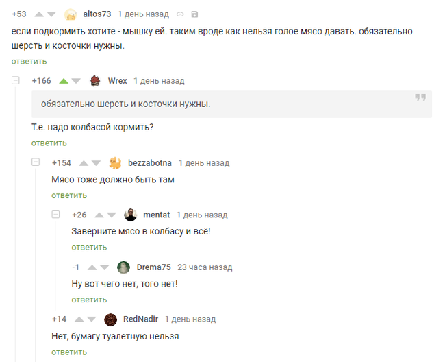 Про туалетную бумагу Скриншот, Комментарии, Комментарии на Пикабу