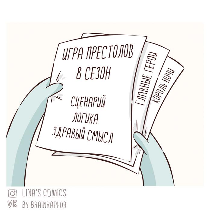 LINA'S COMICS #30 - полный слив Комиксы, Linascomics, Игра престолов, Игра престолов 8 сезон, Авторский комикс