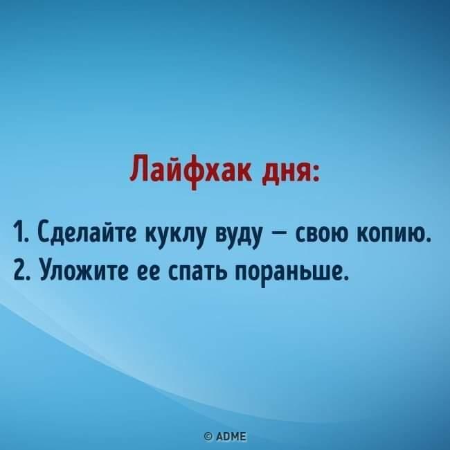 Лайфхак)
