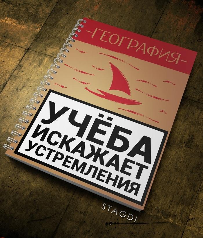Предупреждающие тетради Тетрадь, Дизайн, Stagdi, Учеба, Школа, Вуз, Длиннопост