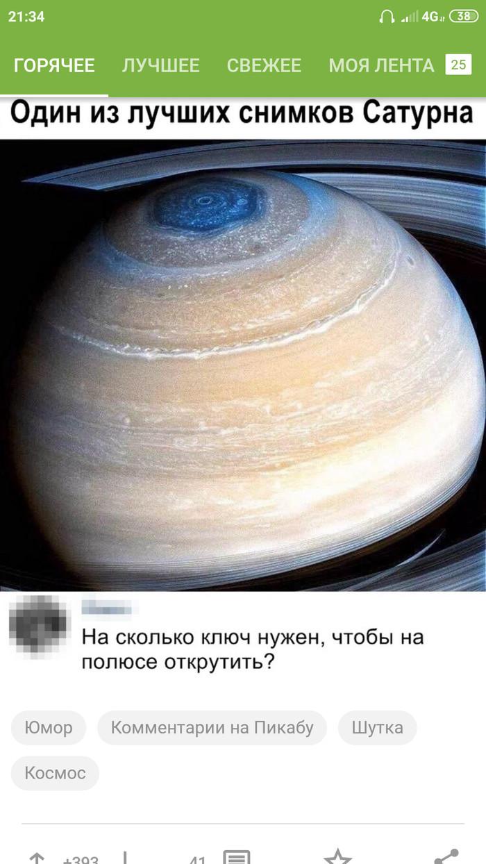 Ответ рядом Космос просто, Гаечный ключ, Длиннопост