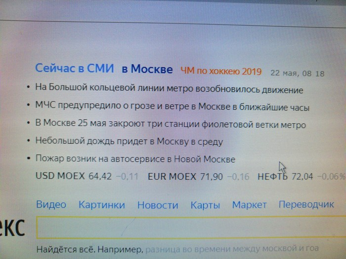 Яндекс новости Новости, Яндекс, Москва, Дождь