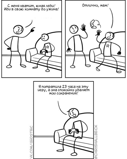 Игра Комиксы, Перевел сам, Chrishallbeck, Дети